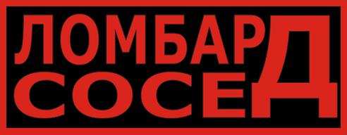 Ломбард Сосед